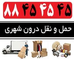 اتوبار باربری تهران مطهری